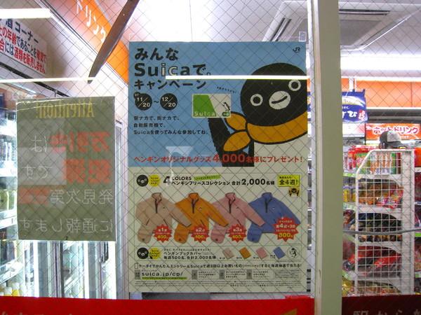 無所不在的Suica企鵝:便利商店海報