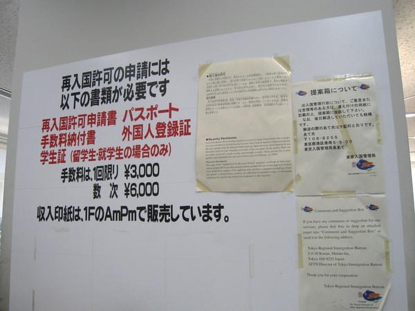 多次再入國許可,要價6000日圓
