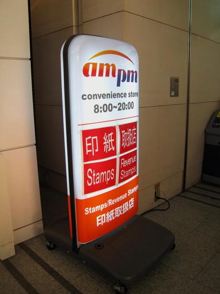 抽完號碼牌,先至樓下的am pm便利商店購買6000圓印花票