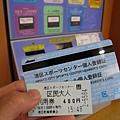 港區成人區民入場一次400日圓,我去健身房,大白游泳