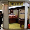 運動完在田町車站內逛到糕餅店「文明堂」