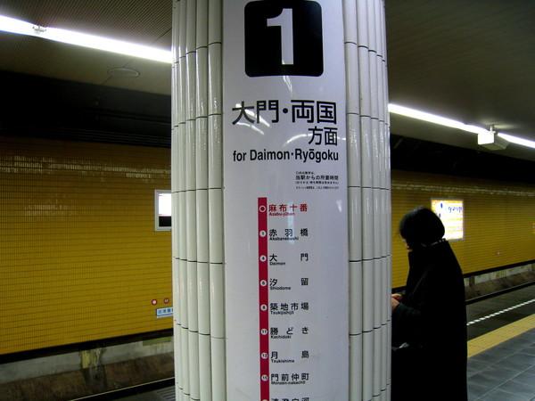 週四早上六點半起床,七點多搭乘大江戶線到築地市場