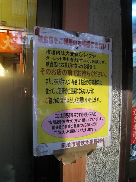 大和門口的告示,請顧客配合不要排隊到別的店家前面