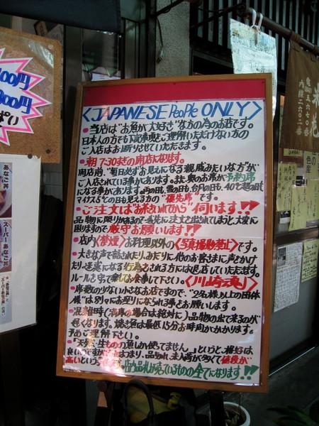 築地市場有些店很有原則,只招待日本客人,禁止外國人進入