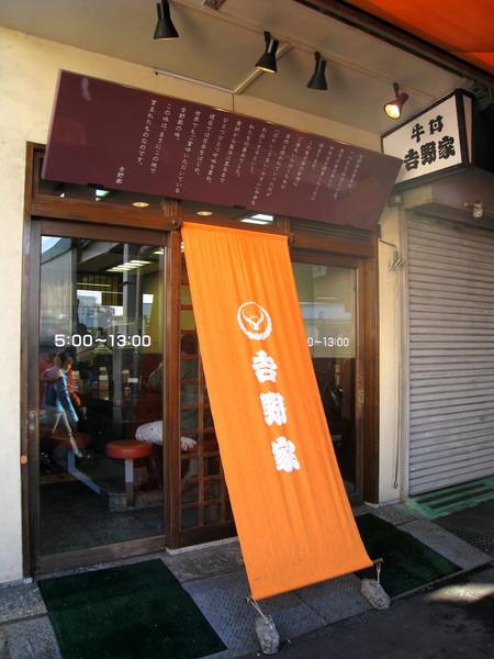 吉野家「築地一號店」,配合市場作息,只從上午五點開到下午一點