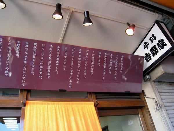 這可是日本第一家吉野家,牛丼連鎖店的始祖
