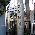 波除神社比魚河岸水神社大一些