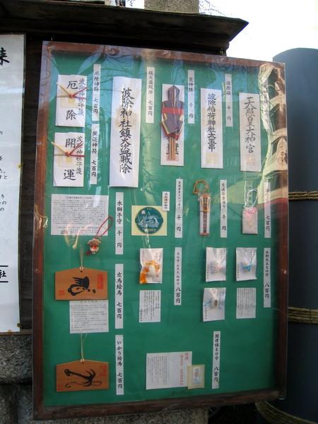就像日本一般神社,波除神社也有販售各式消災祈福小物
