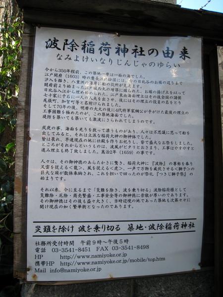 臨走前再複習一次波除稻荷神社的由來