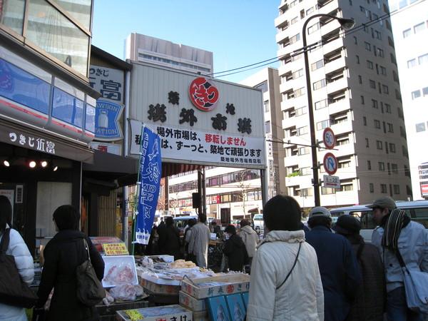 決定去築地「場外市場」尋找另一家網路上頗有好評的海鮮丼專賣店