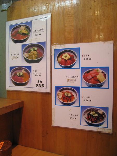 人氣最高的是900日圓的三色丼,和700日圓的鮪魚丼