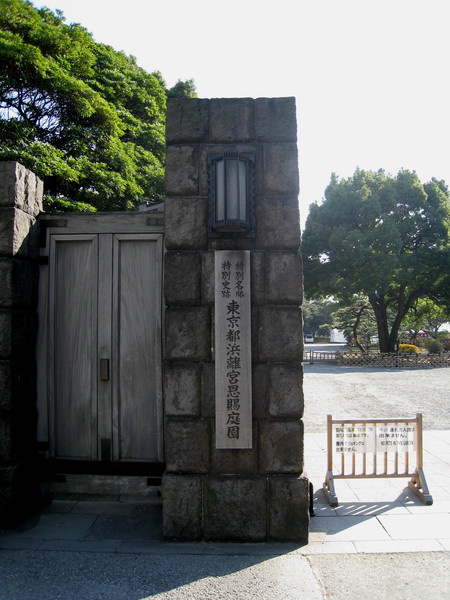 這座日式庭園不算有名,觀光客容易錯過,所以遊客很少
