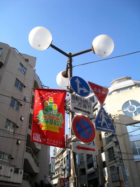 回到家大約下午一點,發現麻布十番商店街掛起畫著「門松」的賀年旗幟