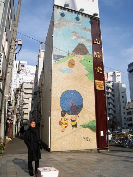 過了馬路可以看到「山陽堂」可愛的壁畫
