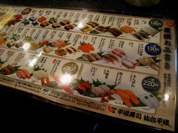壽司可以拿轉台上的,也可以直接單點
