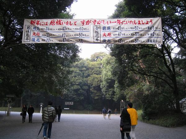 日本人也有五行運勢,布條上列出今年需要消災解厄的歲數