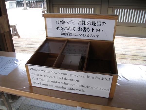 將心願寫下投入箱子並虔誠祈禱就可能實現,香油錢隨喜