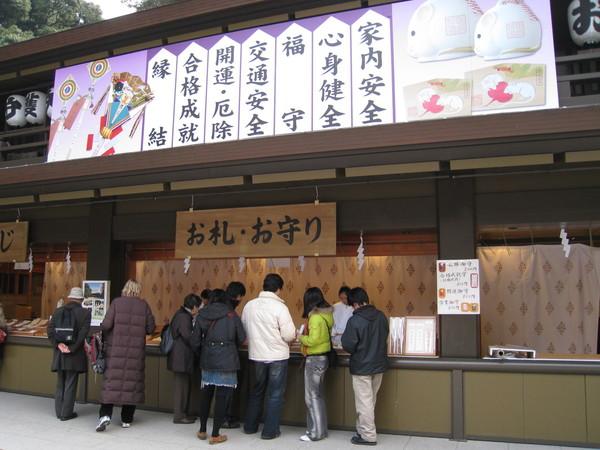 再往東神門內走,是御守和繪馬等祈福消災小物的販賣部