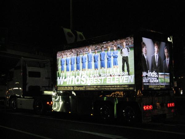 東京很多會播放音樂的貨櫃宣傳車,這台是用來宣傳W-inds的新歌