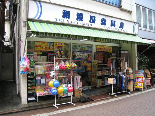 這種商店街好懷舊,有很像雜貨店的文具店