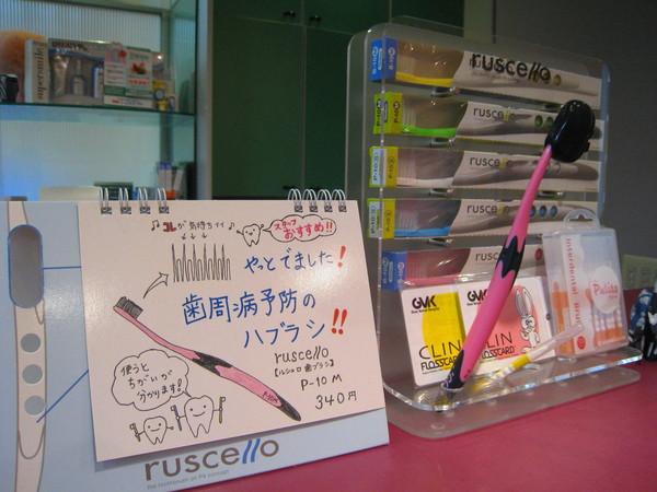診所櫃台上的牙刷廣告,宣導防治牙周病
