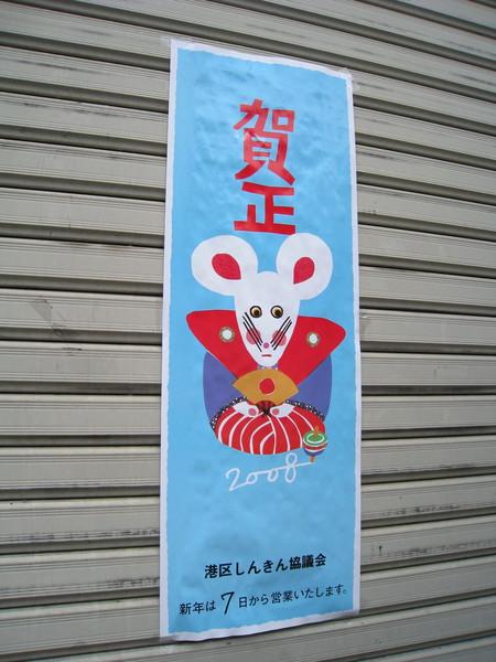 新年假期休息的店家鐵門上,張貼港區提供的鼠年賀圖