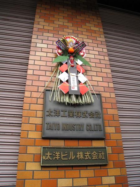 日本新年時門口常掛的注連飾