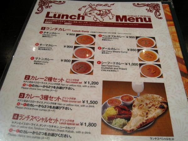 午餐菜單很簡單,我們兩人都點了二號餐的兩種咖哩配Nan餅