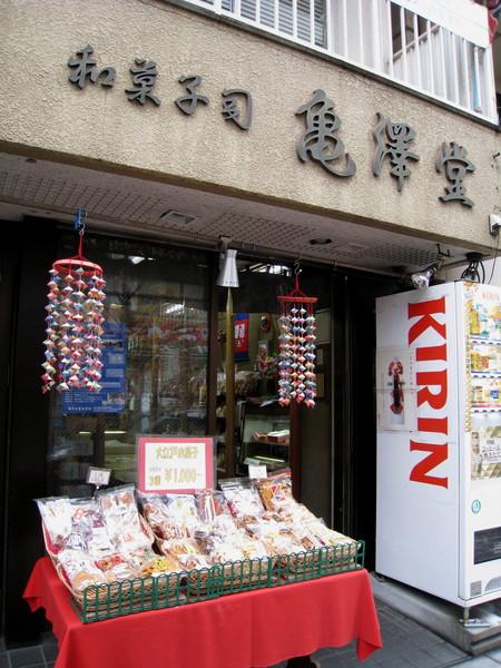 和菓子店龜澤堂在門外擺攤吸引客人