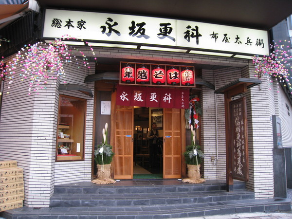 蕎麥麵店總本家永坂更科也趁年節加緊賺一筆