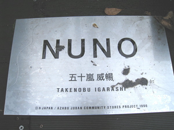 「布」(Nuno)的作品標示牌,剛下過雨沾染了污泥