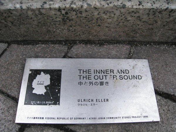 「內外之聲」的作品說明牌