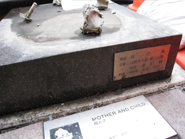 殘跡上原本是大韓民國作品「母與子」,希望早日修復