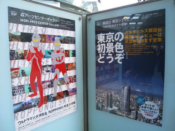 52樓最近有奇妙的鹹蛋超人展覽