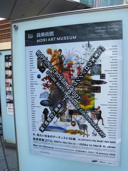 森美術館正在展出的日本當代藝術,我也很想看