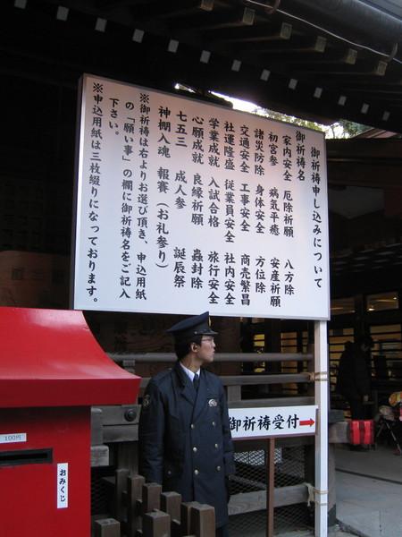 正殿旁立著告示牌,說明祈禱的項目