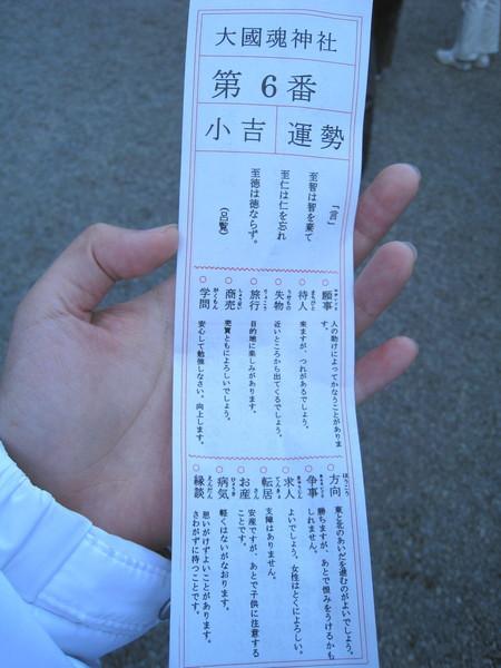 我抽到一隻小吉,還不錯啦。日本的小吉是第三好的籤