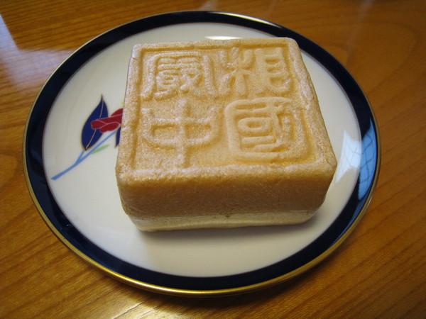 餐後甜點是日本甜點「最中」,我第一次吃