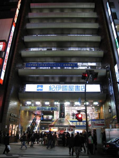 目的地:新宿紀伊國屋書店