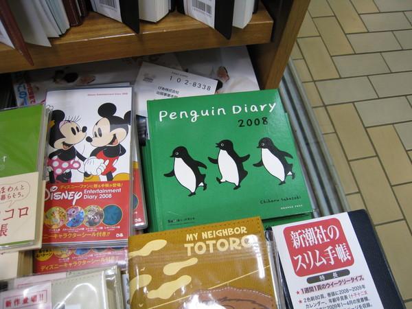 夢寐以求的Suica 2008企鵝日記本