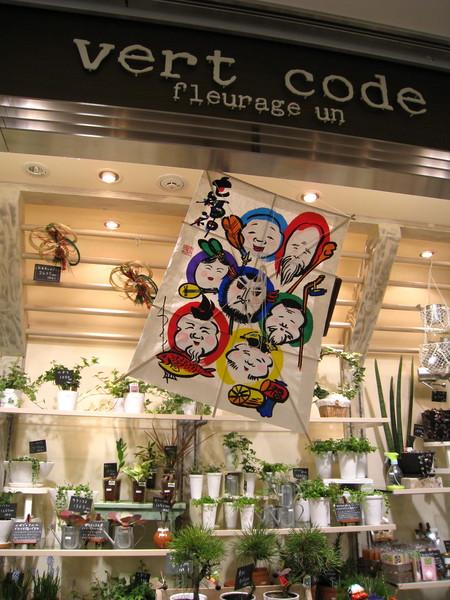 新宿車站內的花店,高掛七福神風箏