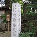 終於見到水前寺成趣園的路碑