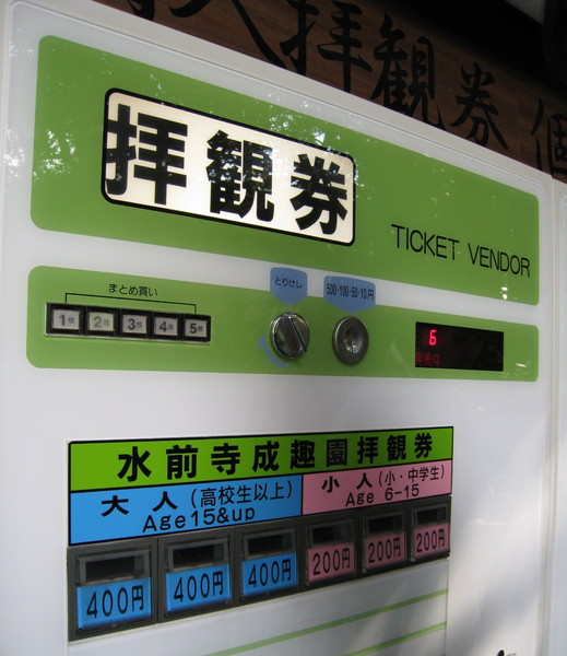 用自動販賣機買票更方便,成人票400日圓