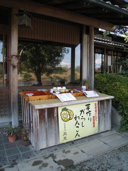 園內的特產攤:熊本名產辛子蓮根,蓮藕中塞入黃芥末,切片食用。