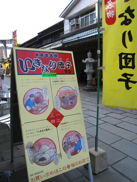 商店街上賣団子的店家很多,沿路都是醒目的招牌