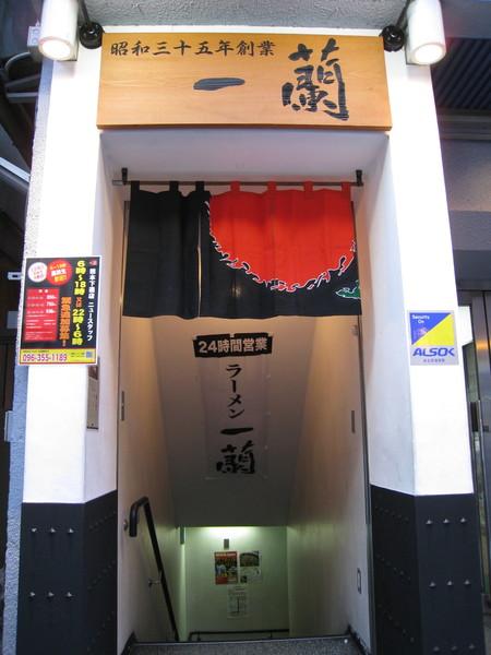 一蘭拉麵是家發源自九州福岡的連鎖拉麵店,24小時營業,東京也有