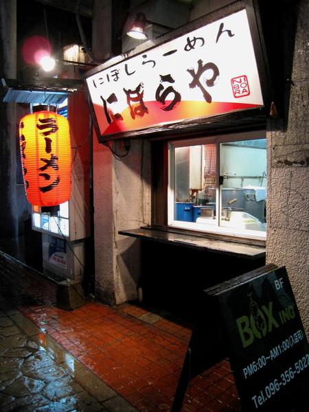 1/20,熊本的酒場通和下通交叉口,有家不起眼的拉麵店叫「にぼらや」