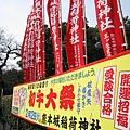 被初午大祭的宣傳看板和旗幟吸引,我們一路走到熊本城稻荷神社