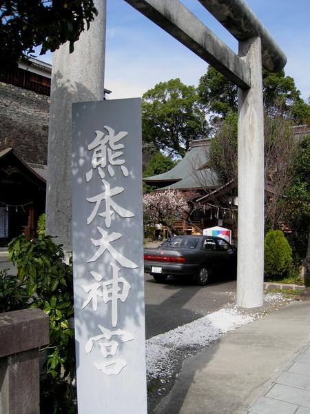 離開稻荷神社,走沒幾步又見「熊本大神宮」