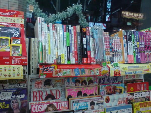 全家便利商店也有在賣壽司的書了!
